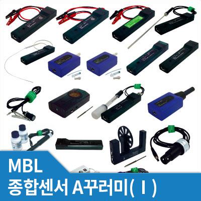 MBL 종합센서A꾸러미(Ⅰ)