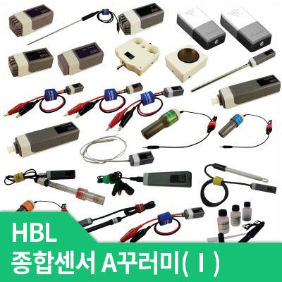 HBL 종합센서A꾸러미(Ⅰ)