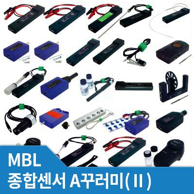 MBL 종합센서A꾸러미(Ⅱ)