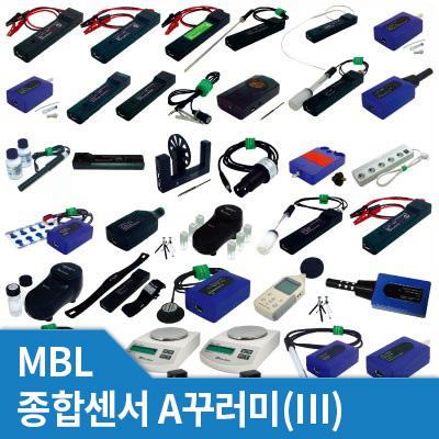 MBL 종합센서A꾸러미(Ⅲ)