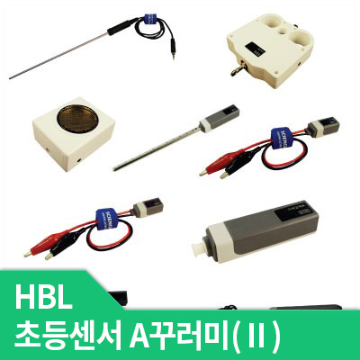 HBL 초등센서A꾸러미(Ⅱ)