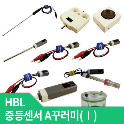 HBL 중등센서A꾸러미(Ⅰ)