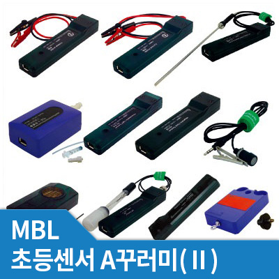MBL 초등센서A꾸러미(Ⅱ)