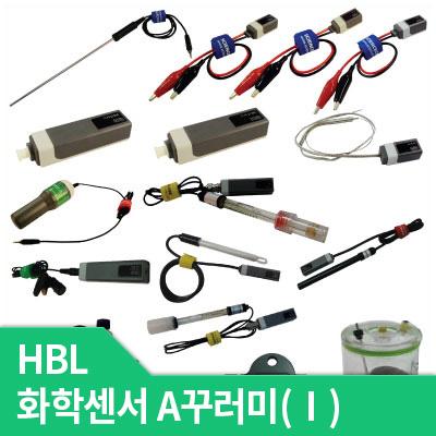 HBL 중등센서A꾸러미(Ⅱ)