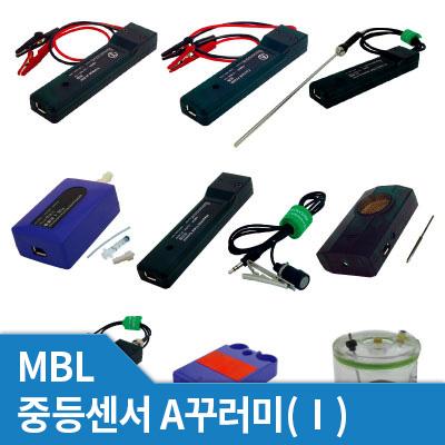 MBL 중등센서A꾸러미(Ⅰ)