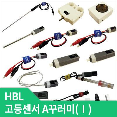 HBL 고등센서A꾸러미(Ⅰ)