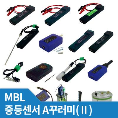 MBL 중등센서A꾸러미(Ⅱ)