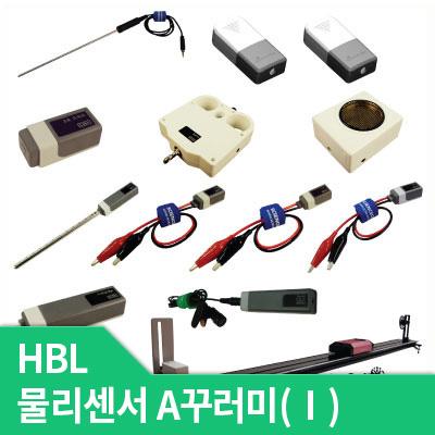 HBL 물리센서A꾸러미(Ⅰ)