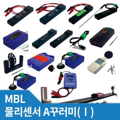 MBL 물리센서A꾸러미(Ⅰ)
