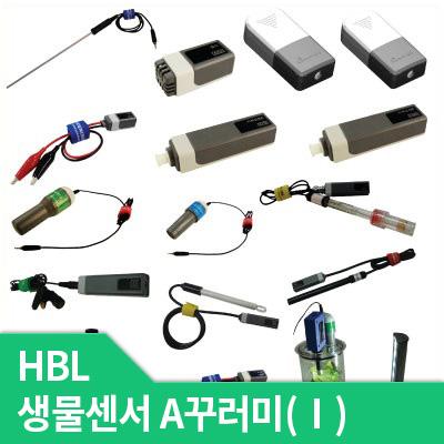HBL 생물센서A꾸러미(Ⅰ)