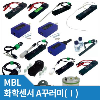 MBL 화학센서A꾸러미(Ⅰ)
