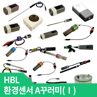 HBL 환경센서A꾸러미(Ⅰ)