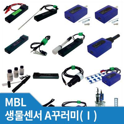 MBL 생물센서A꾸러미(Ⅰ)