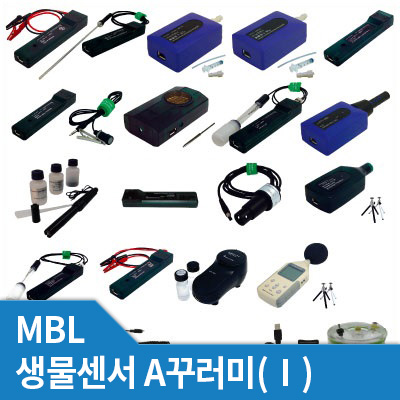MBL 환경센서A꾸러미(Ⅰ)